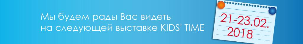 kids time 2018 ROS