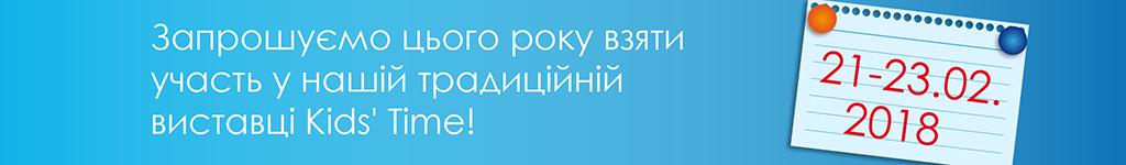 kids time 2018 UKR