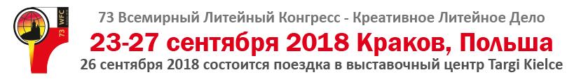 metal 2018 - kongres ros